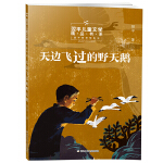 翌平儿童文学精品书系:天边飞过的野天鹅