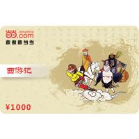 ����西游�卡1000元【收藏卡】