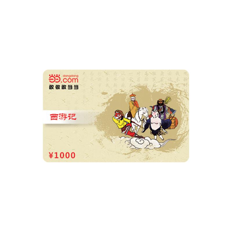 当当西游记卡1000元【收藏卡】 新版当当实体卡,免运费,热销中!