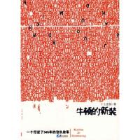 【二手书8成新】牛顿的新装:一个预谋了345年的复仇故事 十七进制 鹭江出版社