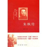 【二手书8成新】朱枫传 冯亦同著 生活.读书.新知三联书店