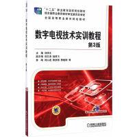 数字电视技术实训教程,刘修文,机械工业出版社,9787111484547