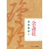 琼瑶全集(8):金盏花 琼瑶 长江文艺出版社 9787535428370