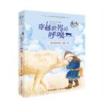 盛世中国 原创儿童文学大系 穿越世界的呼唤