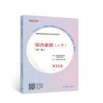 国家教师资格考试指定用书 综合素质(小学)(第二版)