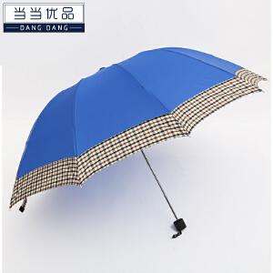 当当优品 三折接边大伞 折叠晴雨伞 双人伞(多色可选)