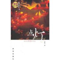 【正版二手书9成新左右】点灯(新华好读小说系列2 李铁 新华出版社