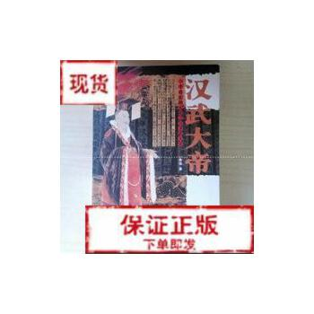 【旧书二手书9成新】汉武大帝 秦俊 北方文艺出版社9787531717843