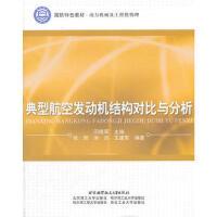 典型航空发动机结构对比与分析,闫晓军,北京航空航天大学出版社,9787512405073