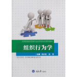 组织行为学,袁秋菊,高慧 主编 著,重庆大学出版社