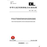 DL/T308―2012 中性点不接地系统电容电流测试规程