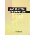 英语基础知识与技能的教学改革与实践