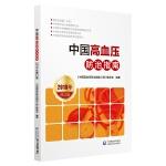 中国高血压防治指南2018年修订版