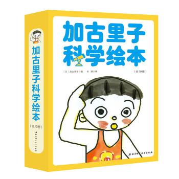 加古里子科学绘本(全10册) (加古里子获奖作品,讲述*基础的科学知识,帮助幼儿形成系统化的科学观)