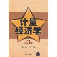 【正版二手书9成新左右】计量经济学(第3版 孙敬水,马淑琴 清华大学出版社
