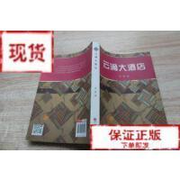 【旧书二手书9成新】云涌大酒店 /吴强 著 中国文联出版社
