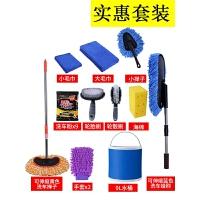 家用工具套餐擦车毛巾长柄伸缩拖把汽车清洁洗护用品