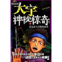 大宇神秘惊奇系列第三季(7)蓝色恋人・眼波流动