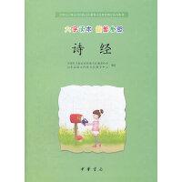 诗经(大字读本 简繁参照)--中国孔子基金会传统文化教育分会测评指定校本教材