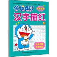 哆啦A梦汉字描红1
