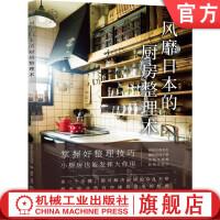 官方正版 风靡日本的厨房整理术 主妇与生活社 八木优子 家务 冰箱 吊柜 地柜 台面 锅具 食器 咖啡用具 清洁工具 收