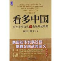 【二手书8成新】看多中国:资本市场历史与金融开放战略 聂庆平,蔡笑 机械工业出版社