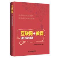 【正版二手书9成新左右】互联网+教育创业英雄谱 互联网教育研究院 中国财富出版社
