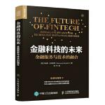 金融科技的未来 金融服务与技术的融合 [意]伯纳多・尼克莱蒂(Bernardo Nicoletti) 人民邮电出版社【