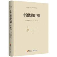 幸福婚姻与性【罗素】1950年诺贝尔奖获奖作品