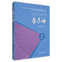 豪萨语(2)(17新)