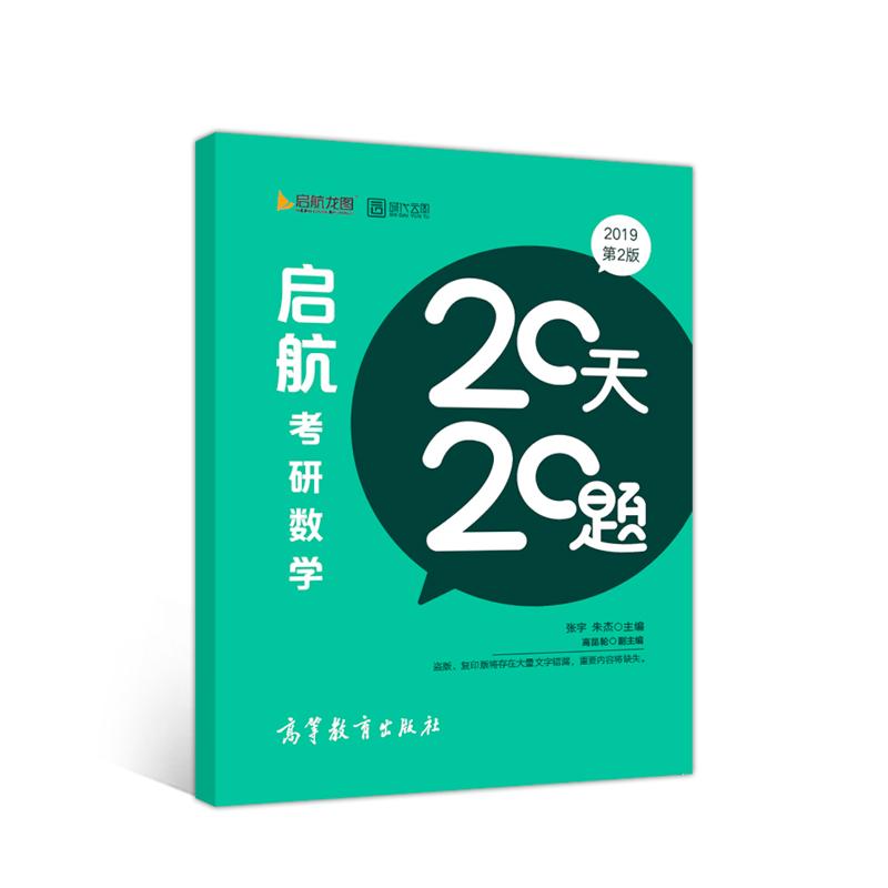启航考研数学20天20题