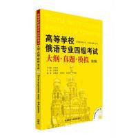 【正版二手书9成新左右】俄语专业四级考试大纲 真题 模拟(第2版(配 史铁强 外语教学与研究出版社