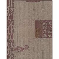 非物质文化遗产档案 中华老字号--潍坊红木嵌银漆器传统手工技艺