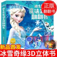 冰雪奇缘 儿童3d立体书 爱沙公主迪士尼绘本故事书女孩幼儿园老师推荐0-3-6-10岁玩具书营造剧场式阅读感受激发兴趣