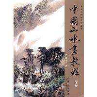 传统中国画技法详解?中国山水画教程(下)