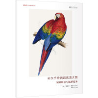 利尔手绘鹦鹉高清大图:装裱册页与临摹范本