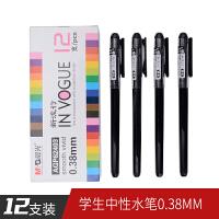 晨光中性笔0.38mm全针管新流行中性笔(12支/盒)