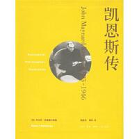 凯恩斯传(1883-1946),[英] 斯基德尔斯基,相蓝欣,储英,生活・读书・新知三联书店,978710802415