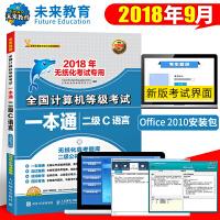 未来教育・2018年全国计算机等级考试一本通二级C语言(无纸化考试专用)