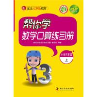 帮你学数学口算练习册(小学三年级上)BJ配合北京版教材