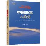 中国改革大趋势