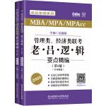2020MBA/MPA/MPAcc管理�、�����考 老�芜��要�c精� 第5版 �谓��
