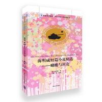 海明威短篇小说精选――蝴蝶与坦克(名著双语读物 中文导读+英文原版) 9787302390541