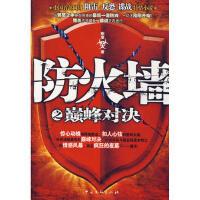 【二手书8成新】防火墙之对决 断章 中国文联出版社