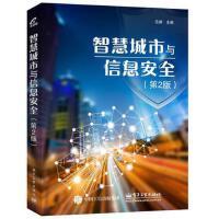 【二手书8成新】智慧城市与信息安全(第2版 范渊 电子工业出版社