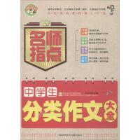 小蜜蜂 中学生分类作文大全 上海科学技术文献出版社