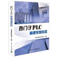 西门子PLC精通案例教程 连硕教育教材编写组 电子工业出版社 9787121358630
