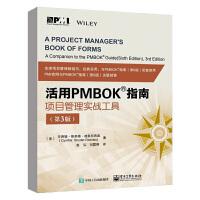 【出版社直供】活用PMBOK指南 项目管理实战工具 第3版 生产与运作管理 活用PMBOK指南 项目管理知识体系指南第