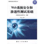 国家信息安全培训丛书:Web系统安全和渗透性测试基础 中国信息安全测评中心 中航书苑文化传媒(北京)有限公司 9787