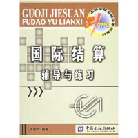 国际结算辅导与练习 苏宗祥 中国金融出版社 9787504938589